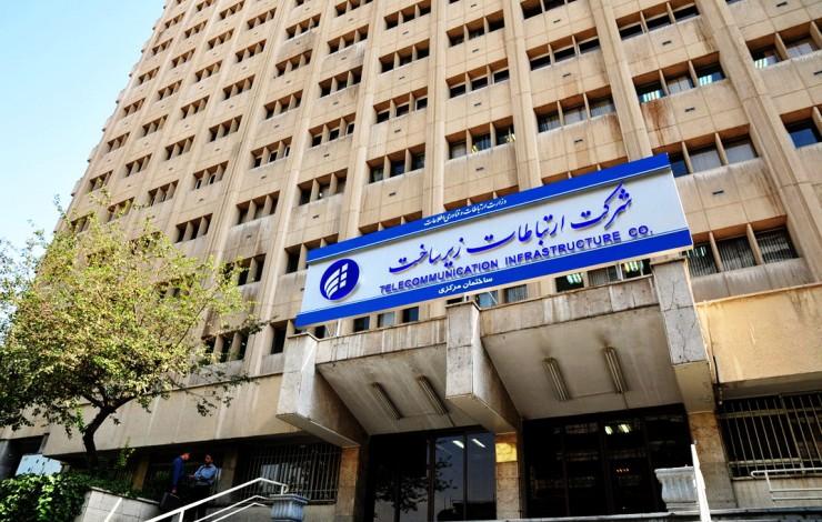 ساختمان شرکت ارتباطات زیرساخت(اجرای سیستم باسداکت)