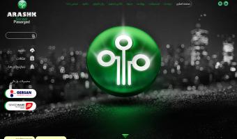 راه اندازی وب سایت جدید ارشک صنعت